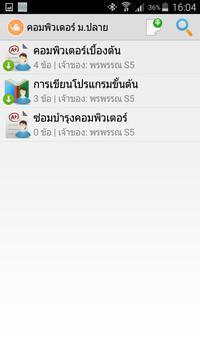 แอพทบทวนความรู้ apk screenshot
