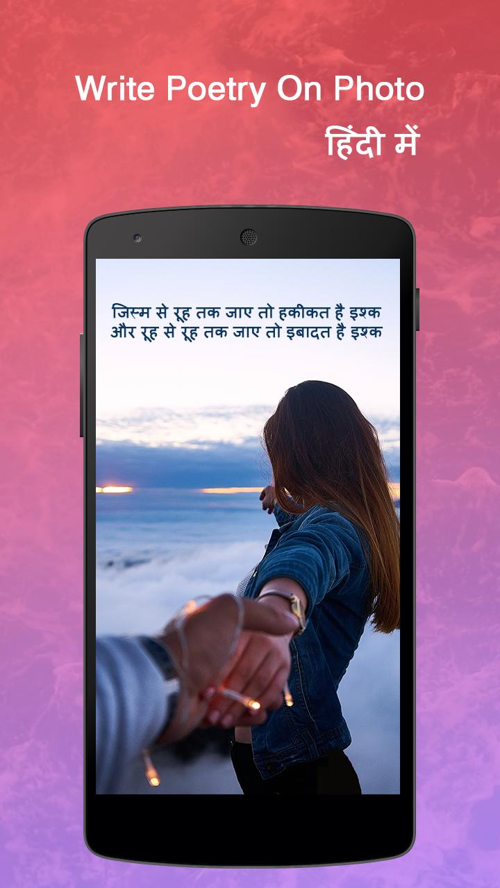 Write Hindi Poetry on Photo poster