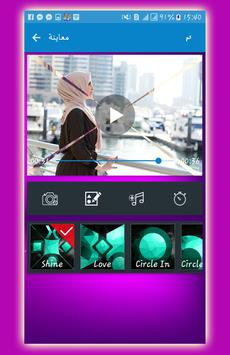 دمج الصور والاغانى وصنع فيديو apk screenshot