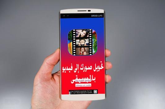تحويل الصور الى فيديو poster