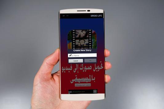 تحويل الصور الى فيديو screenshot 1