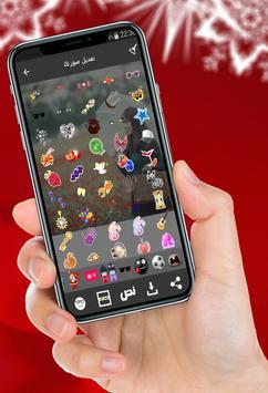 فوتوشوب الكتابة على الصور screenshot 2