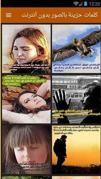 كلمات حزينة بالصورومؤلمة بدون أنترنت poster