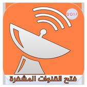 تردد القنوات ناقلة كأس إفريقيا icon