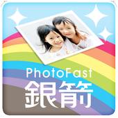 手機沖印通 - 雲端快速沖洗照片 icon