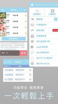 手機沖印通 - 雲端快速沖洗照片 apk screenshot