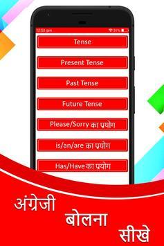 English Bolna Shikhe : 30 Days to Learn English screenshot 1