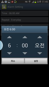 vibration alarm free2 apk screenshot