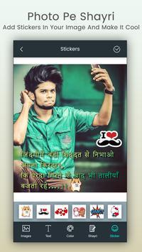Photo Par Shayari Likhe screenshot 4
