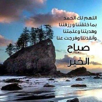 صور صباح الخير screenshot 5