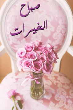 صور صباح الخير poster