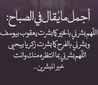صور صباح الخير screenshot 3
