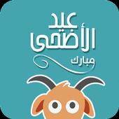 تهاني عيد الاضحى 2017 : مسجات و صور و بطاقات icon