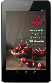 صور صباح الخير و مساء الخير : رسائل صباحية  مسائية screenshot 7