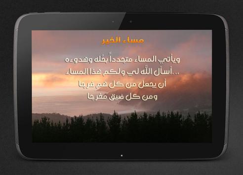 صور صباح الخير و مساء الخير : رسائل صباحية  مسائية screenshot 6