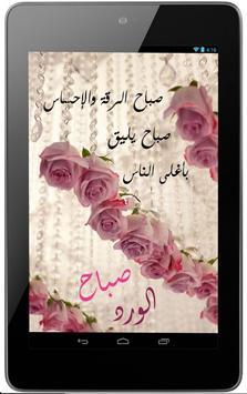 صور صباح الخير و مساء الخير : رسائل صباحية  مسائية screenshot 8