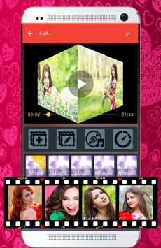 تحويل الصور إلى فيديو بالصوت apk screenshot