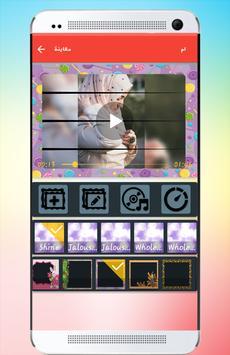 صنع فيديو من الصور والموسيقى apk screenshot