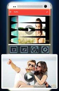 اجمع صورك في فيديو مع الموسيقى apk screenshot