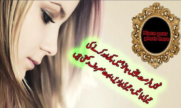 Urdu Poetry on Photo(Editor) apk screenshot