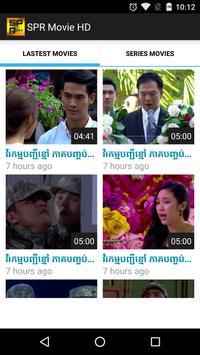 SPR Movie HD screenshot 1