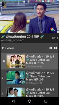 SPR Movie HD screenshot 3