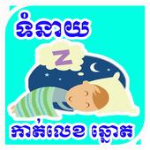 Khmer Dream icon