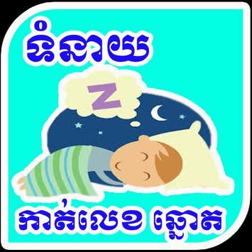 Khmer Dream poster