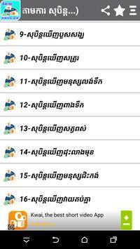 Khmer Dream apk screenshot