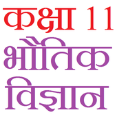 Class 11 Physics Notes & Solutions (in hindi) icon