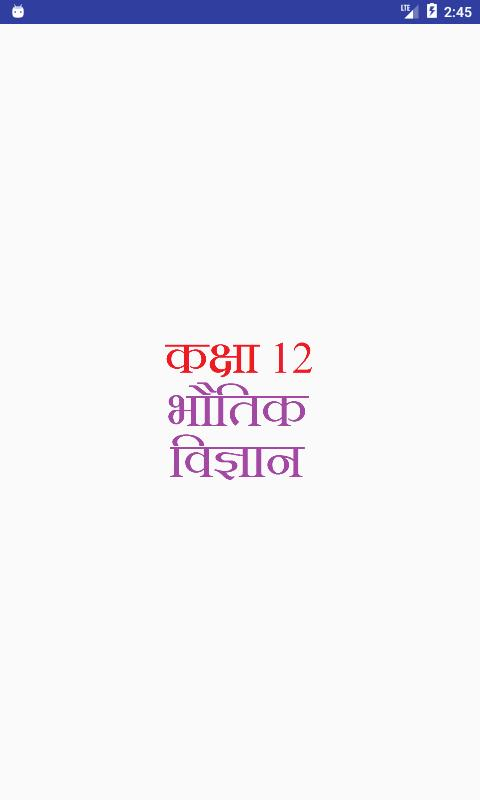 Class 12 Physics Notes & Solutions (in hindi) for Android - APK Download