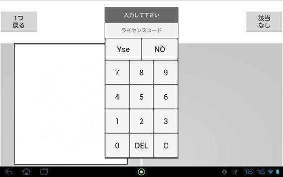 Syukka Kensa screenshot 1