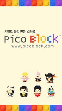 피코블럭 poster