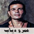 عمرو دياب بدون نت | amr diab