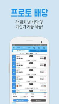 픽투픽 - 가장 빠른 라이브스코어 apk screenshot