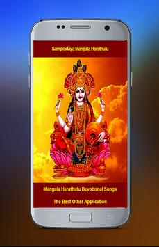 Mangala Harathulu Songs poster