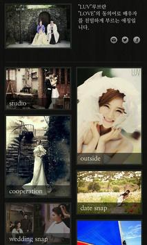 LUV 루브 Wedding apk screenshot
