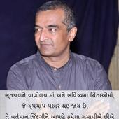 Sanjay Raval - Motivational & Inspirational Guru icon