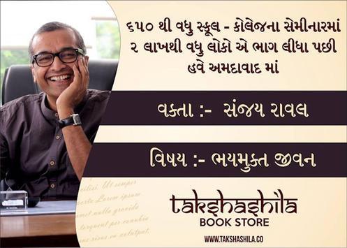 Sanjay Raval - Motivational & Inspirational Guru apk screenshot