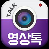 영상톡 - 영상채팅 화상채팅 랜덤채팅 무료채팅 icon