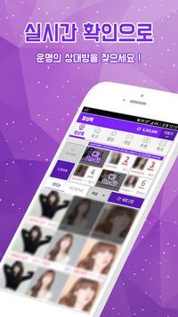 영상톡 - 영상채팅 화상채팅 랜덤채팅 무료채팅 apk screenshot