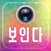 보인다 - 화상채팅 영상채팅 icon