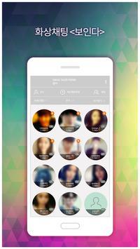보인다 - 화상채팅 영상채팅 screenshot 1