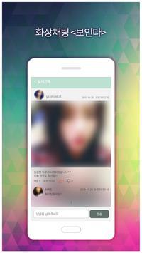 보인다 - 화상채팅 영상채팅 screenshot 4