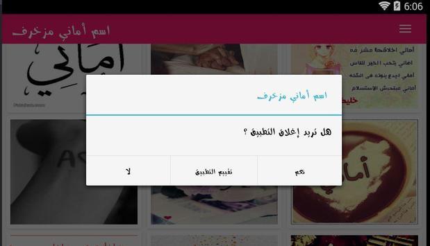 اسم أماني مزخرف screenshot 4