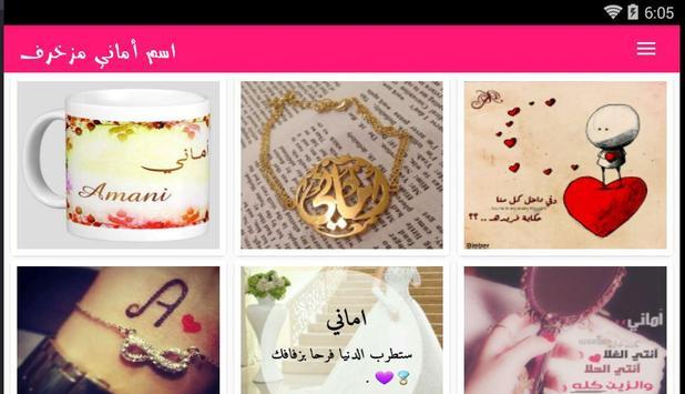 اسم أماني مزخرف screenshot 1