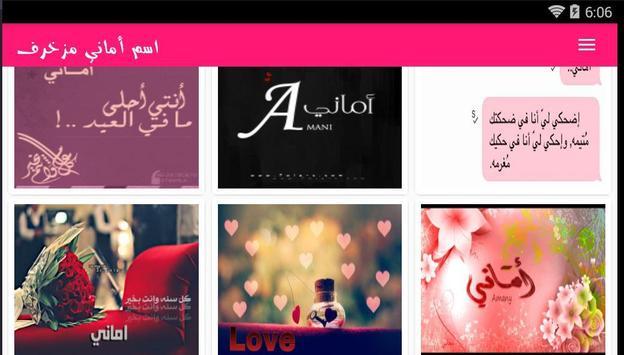 اسم أماني مزخرف screenshot 2