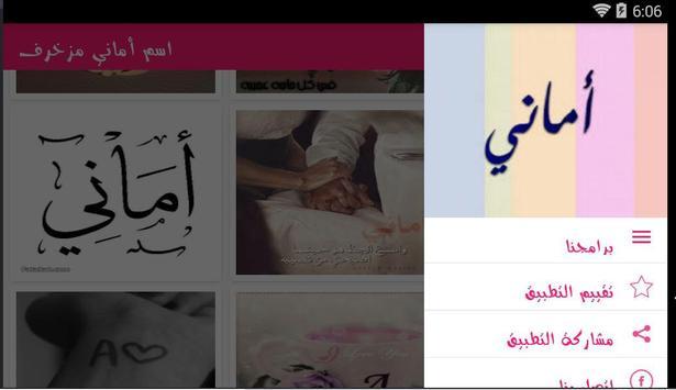 اسم أماني مزخرف screenshot 3