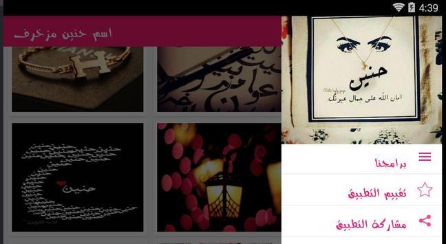 اسم حنين مزخرف screenshot 3