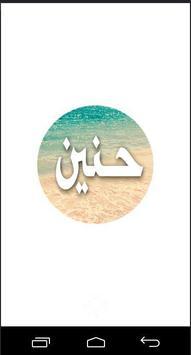 اسم حنين مزخرف poster